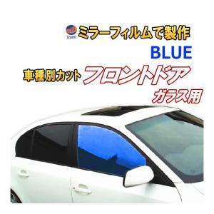 オプション商品 ミラーフィルム(青) フロント用 ブルーミラー(カット済みカーフィルム ミラーフィルムでの製作 変更オプションです)|automaxizumi