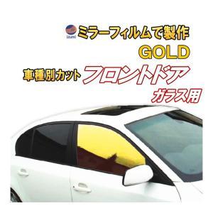 オプション商品 ミラーフィルム(金) フロント用 ゴールドミラー(カット済みカーフィルム ミラーフィルムでの製作 変更オプションです)|automaxizumi