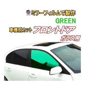 オプション商品 ミラーフィルム(緑) フロント用 グリーンミラー(カット済みカーフィルム ミラーフィルムでの製作 変更オプションです)|automaxizumi