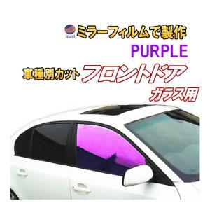 オプション商品 ミラーフィルム(紫) フロント用 パープルミラー(カット済みカーフィルム ミラーフィルムでの製作 変更オプションです)|automaxizumi