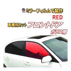 オプション商品 ミラーフィルム(赤) フロント用 レッドミラー(カット済みカーフィルム ミラーフィルムでの製作 変更オプションです)|automaxizumi