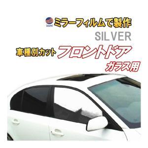 オプション商品 ミラーフィルム(銀) フロント用 シルバーミラー(カット済みカーフィルム ミラーフィルムでの製作 変更オプションです)|automaxizumi
