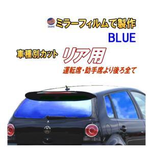 オプション商品 ミラーフィルム(青) リアセット用 ブルーミラー(カット済みカーフィルム ミラーフィルムでの製作 変更オプションです)|automaxizumi