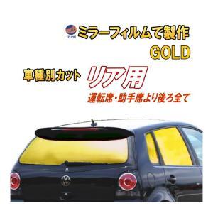 オプション商品 ミラーフィルム(金) リアセット用 ゴールドミラー(カット済みカーフィルム ミラーフィルムでの製作 変更オプションです)|automaxizumi