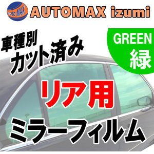 オプション商品 ミラーフィルム(緑) リアセット用 グリーンミラー(カット済みカーフィルム ミラーフィルムでの製作 変更オプションです)|automaxizumi