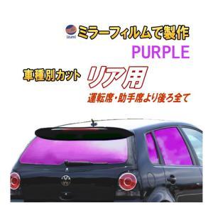 オプション商品 ミラーフィルム(紫) リアセット用 パープルミラー(カット済みカーフィルム ミラーフィルムでの製作 変更オプションです)|automaxizumi