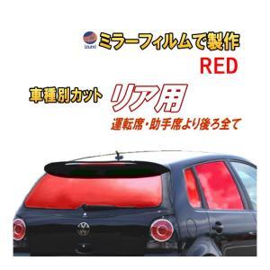 オプション商品 ミラーフィルム(赤) リアセット用 レッドミラー(カット済みカーフィルム ミラーフィルムでの製作 変更オプションです)|automaxizumi