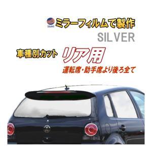 オプション商品 ミラーフィルム(銀) リアセット用 シルバーミラー(カット済みカーフィルム ミラーフィルムでの製作 変更オプションです)|automaxizumi