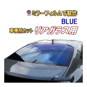 オプション商品 ミラーフィルム(青) リアガラスのみ用 ブルーミラー(カット済みカーフィルム ミラーフィルムでの製作 変更オプションです)|automaxizumi