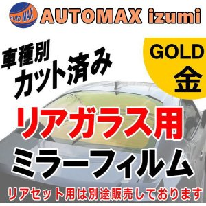 オプション商品 ミラーフィルム(金) リアガラスのみ用 ゴールドミラー(カット済みカーフィルム ミラーフィルムでの製作 変更オプションです)|automaxizumi