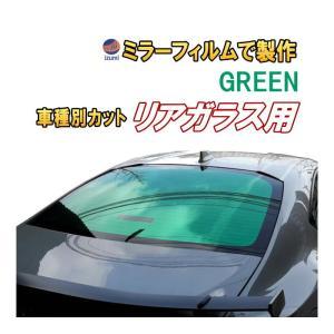 オプション商品 ミラーフィルム(緑) リアガラスのみ用 グリーンミラー(カット済みカーフィルム ミラーフィルムでの製作 変更オプションです)|automaxizumi
