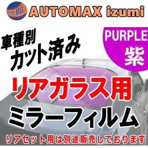 オプション商品 ミラーフィルム(紫) リアガラスのみ用 パープルミラー(カット済みカーフィルム ミラーフィルムでの製作 変更オプションです)|automaxizumi