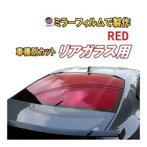 オプション商品 ミラーフィルム(赤) リアガラスのみ用 レッドミラー(カット済みカーフィルム ミラーフィルムでの製作 変更オプションです)|automaxizumi