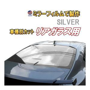 オプション商品 ミラーフィルム(銀) リアガラスのみ用 シルバーミラー(カット済みカーフィルム ミラーフィルムでの製作 変更オプションです)|automaxizumi