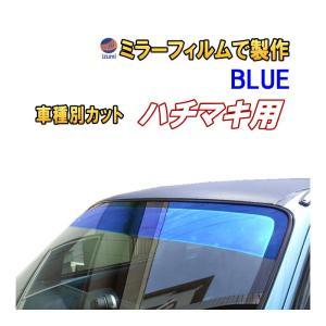 オプション商品 ミラーフィルム(青) ハチマキ用 ブルーミラー(カット済みカーフィルム ミラーフィルムでの製作 変更オプションです)|automaxizumi