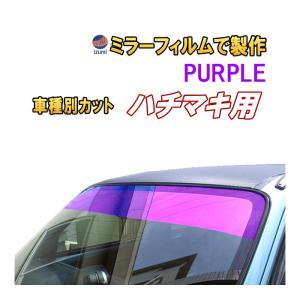 オプション商品 ミラーフィルム(紫) ハチマキ用 パープルミラー(カット済みカーフィルム ミラーフィルムでの製作 変更オプションです)|automaxizumi