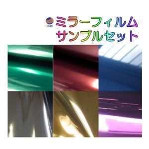 ミラーフィルム サンプル//サンプルセット 6色 鏡面スモークフィルム シルバーミラー ブルーミラー レッドミラー パープルミラー ゴールドミラー グリーンミラー|automaxizumi