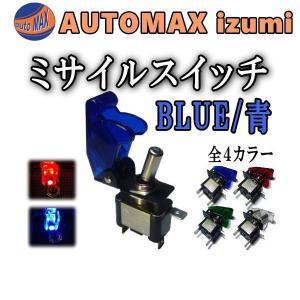 ミサイル (青) ミサイルスイッチ ブルー/12V対応/ミサイル型トグルスイッチ/スイッチカバー/LED内臓ONOFFスイッチ/汎用 埋め込みスイッチ|automaxizumi