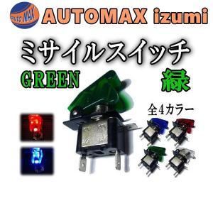 ミサイル (緑) ミサイルスイッチ グリーン/12V対応/ミサイル型トグルスイッチ/スイッチカバー/LED内臓ONOFFスイッチ/汎用 埋め込みスイッチ|automaxizumi