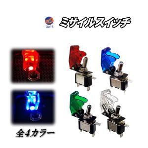 ミサイル (赤) ミサイルスイッチ レッド/12V対応/ミサイル型トグルスイッチ/スイッチカバー/LED内臓ONOFFスイッチ/汎用 埋め込みスイッチ|automaxizumi