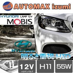MOBIS製 H11バルブ 55W 12V対応 ハロゲンバルブ 2個1セット 2本1set 純正交換用 車検対応 電球 フォグランプ ヘッドライト ヒュンダイ社製 現代モービス|automaxizumi