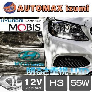 MOBIS製 H3バルブ 55W 12V対応 ハロゲンバルブ 2個1セット 2本1set 純正交換用 車検対応 電球 フォグランプ ヘッドライト ヒュンダイ社製 現代モービス|automaxizumi