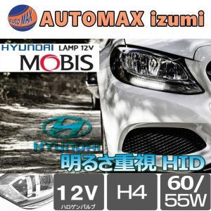 MOBIS製 H4バルブ 60/55W 12V対応 ハロゲンバルブ 2個1セット 2本1set 純正交換用 車検対応 電球 フォグランプ ヘッドライト ヒュンダイ社製 現代モービス|automaxizumi