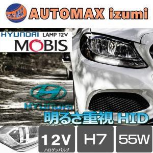 MOBIS製 H7バルブ 55W 12V対応 ハロゲンバルブ 2個1セット 2本1set 純正交換用 車検対応 電球 フォグランプ ヘッドライト ヒュンダイ社製 現代モービス|automaxizumi