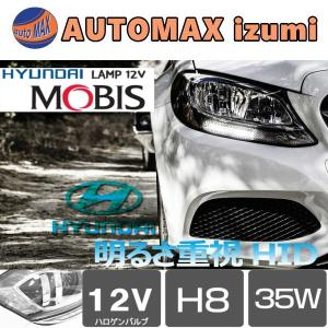 MOBIS製 H8バルブ 35W 12V対応 ハロゲンバルブ 2個1セット 2本1set 純正交換用 車検対応 電球 フォグランプ ヘッドライト ヒュンダイ社製 現代モービス|automaxizumi