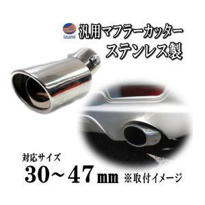マフラーカッター●汎用 ステンレス製 下向き/オーバル型/クロームメッキ/大口径/純正マフラーに差込ボルトを締めて固定するだけの簡単取り付け|automaxizumi