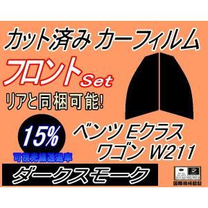 【送料無料】 フロント (s) ベンツ Eクラス ワゴン W211 カット済み カーフィルム 【15%】 ダークスモーク 車種別 スモークフィルム UVカット|automaxizumi