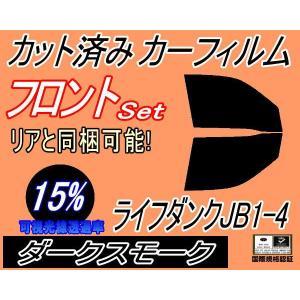 フロント (b) ライフ ダンク JB1〜4 カット済み カーフィルム 【15%】 ダークスモーク 車種別 スモークフィルム UVカット|automaxizumi