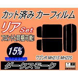 【送料無料】 リア (s) ワゴンR MH21S MH22S カット済み カーフィルム 【15%】 ダークスモーク 車種別 スモークフィルム UVカット|automaxizumi