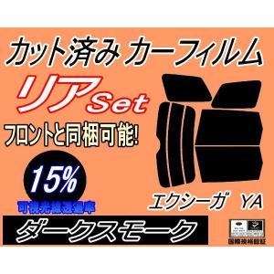 リア (b) エクシーガ YA (15%) カット済み カーフィルム ダークスモーク 車種別 スモークフィルム UVカット|automaxizumi