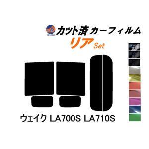 リア (b) ウェイク LA700S LA710S (15%) カット済み カーフィルム ダークスモーク 車種別 スモークフィルム UVカット|automaxizumi
