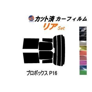 リア (s) P16系 プロボックス P16 (15%) カット済み カーフィルム ダークスモーク 車種別 スモークフィルム UVカット|automaxizumi