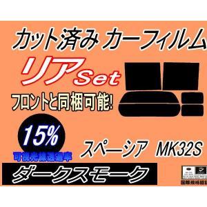 リア (b) スペーシア MK32S カット済み カーフィルム 【15%】 ダークスモーク 車種別 スモークフィルム UVカット|automaxizumi