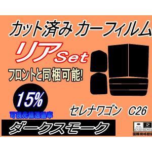 リア (b) セレナワゴン C26 カット済み カーフィルム 【15%】 ダークスモーク 車種別 スモークフィルム UVカット|automaxizumi