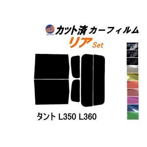【送料無料】 リア (b) タント L350 L360 カット済み カーフィルム 【15%】 ダークスモーク 車種別 スモークフィルム UVカット automaxizumi
