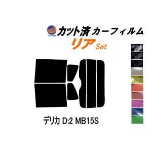 【送料無料】 リア (b) デリカ D:2 MB15S カット済み カーフィルム 【15%】 ダークスモーク 車種別 スモークフィルム UVカット|automaxizumi