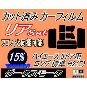 【送料無料】 リア (b) ハイエース 5D ロング 標準 H2 Ztype カット済み カーフィルム 【15%】 ダークスモーク 車種別 スモークフィルム UVカット|automaxizumi