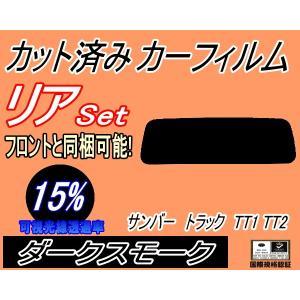 【送料無料】 リア (s) サンバートラック TT1 TT2 カット済み カーフィルム 【15%】 ダークスモーク 車種別 スモークフィルム UVカット|automaxizumi