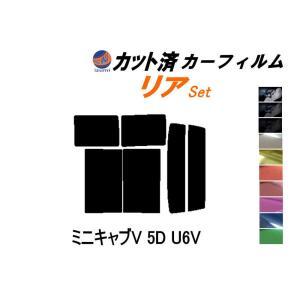 【送料無料】 リア (b) ミニキャブV 5D U6V カット済み カーフィルム 【15%】 ダークスモーク 車種別 スモークフィルム UVカット|automaxizumi