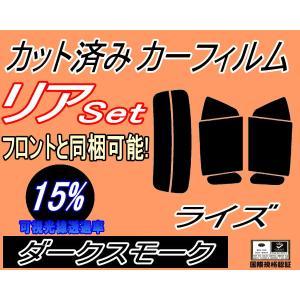 リア (s) ライズ (15%) カット済み カーフィルム ダークスモーク 車種別 スモークフィルム UVカット|automaxizumi