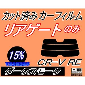 リアガラスのみ (s) CR-V RE カット済み カーフィルム 【15%】 ダークスモーク 車種別 スモークフィルム UVカット|automaxizumi