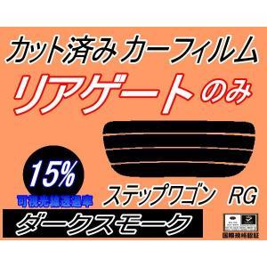 【送料無料】 リアガラスのみ (s) ステップワゴン RG カット済み カーフィルム 【15%】 ダークスモーク 車種別 スモークフィルム UVカット|automaxizumi