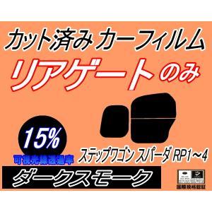 【送料無料】 リアガラスのみ ステップワゴン スパーダRP1〜4 カット済み カーフィルム 【15%】 ダークスモーク 車種別 スモークフィルム UVカット automaxizumi