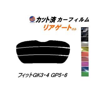 リアガラスのみ (s) フィットGK3・4 GP5・6 カット済み カーフィルム 【15%】 ダークスモーク 車種別 スモークフィルム UVカット|automaxizumi