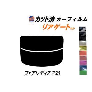 【送料無料】 リアガラスのみ フェアレディZ Z33 カット済み カーフィルム 【15%】 ダークスモーク 車種別 スモークフィルム UVカット automaxizumi