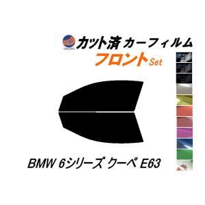 【送料無料】 フロント (s) BMW 6シリーズ クーペ E63 カット済み カーフィルム 【26%】 プライバシースモーク 車種別 スモークフィルム UVカット|automaxizumi